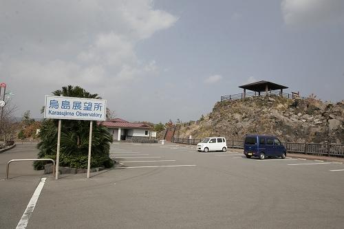 烏島展望所