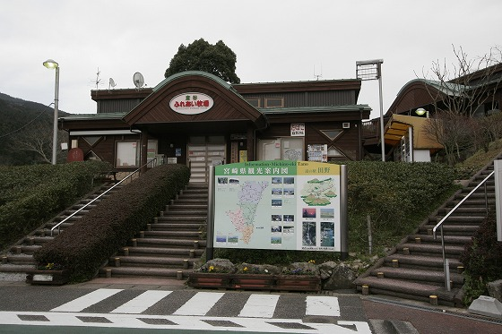 道の駅「田野」