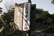 根占台場公園(薩英戦争 砲台跡)